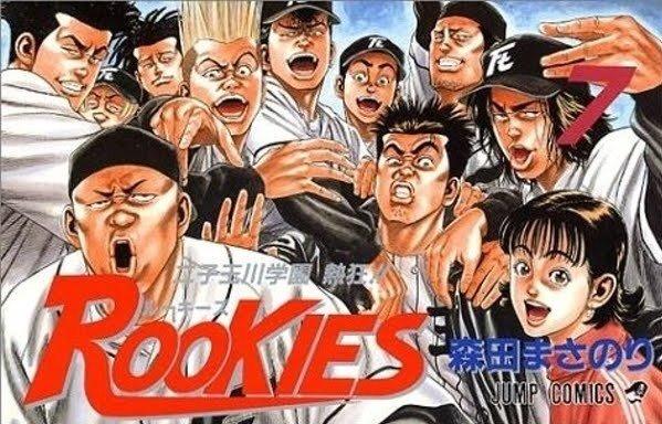immagine-banner estratta da Rookies