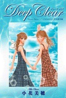 Copertina di DEEP CLEAR, Il manga col finale di Kodomo No Omocha